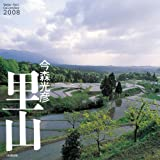 今森 光彦 里山 2008[カレンダー] (2008) (Yama-Kei Calendar)