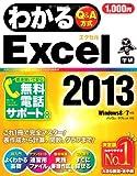 わかるExcel2013―Windows 7/8対応 (わかるシリーズ)