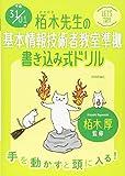 平成31/01年 栢木先生の基本情報技術者教室準拠 書き込み式ドリル