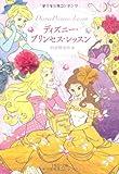 ディズニー・プリンセス・レッスン (PHP文庫)