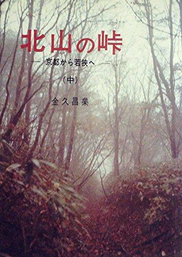 北山の峠〈中〉―京都から若狭へ (1979年)