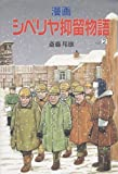 漫画 シベリア抑留物語〈2〉