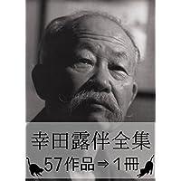 『幸田露伴全集・57作品⇒1冊』