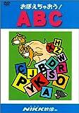 おぼえちゃおう! ABC (DVDビデオ) (おぼえちゃおう! シリーズ)