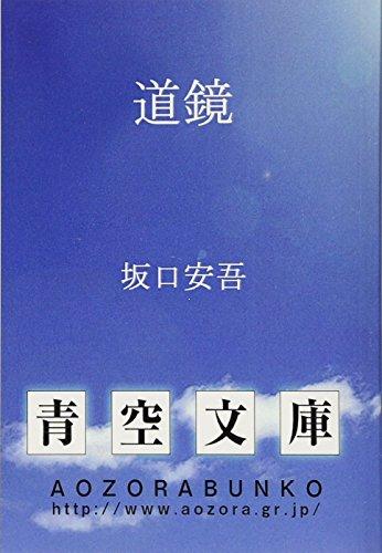 道鏡 (青空文庫POD)