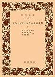 アンリ・ブリュラールの生涯 下 (岩波文庫 赤 527-0)