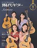 現代ギター19年09月号(No.672)