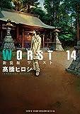 新装版 WORST(14) (少年チャンピオン・コミックス・エクストラ)