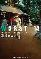 新装版 WORST 第14巻