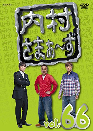 内村さまぁ~ず vol.66 [DVD]の詳細を見る