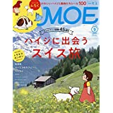 MOE (モエ) 2019年9月号 [雑誌] (「アルプスの少女ハイジ」放映45周年 ハイジに出会うスイス旅)