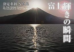 [深見 重利]の富士輝きの瞬間(電子書籍版) (22世紀アート)