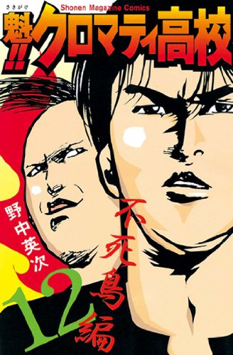 魁!!クロマティ高校(12) (週刊少年マガジンコミックス)