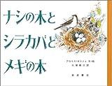ナシの木とシラカバとメギの木 (大型絵本 (9))