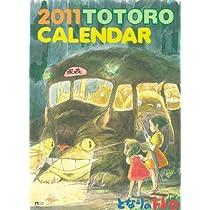 となりのトトロ 2011年 カレンダー