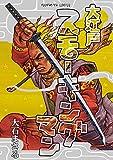 大江戸スモーキングマン (ヤングキングコミックス)
