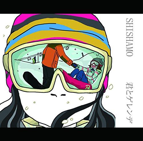 SHISHAMOのおすすめアルバムとその収録曲!女子が共感する恋愛ソングが満載!歌詞も紹介します!の画像