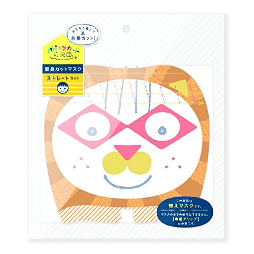悲惨神経禁止変身カットマスク 替えマスク ライオン