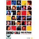 SWING GIRLS FIRST&LAST CONCERT