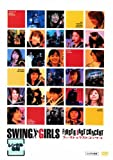 レディース アンサンブル SWING GIRLS FIRST&LAST CONCERT [DVD]