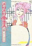 きりきり亭主人 第2巻 (ニチブンコミックス)