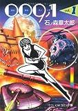 009ノ / 石ノ森 章太郎 のシリーズ情報を見る