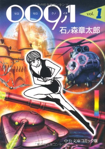 009ノ1 (1) (中公文庫―コミック版)の詳細を見る