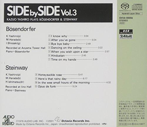 サイド・バイ・サイド Vol.3
