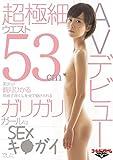 超極細(ウエスト53cm)美少女! 観月ひかるAVデビュー 初めて尽くしを全て受け入れるガリガリガールはSEXキ○ガイでした ゴールデンタイム(HHH) [DVD]