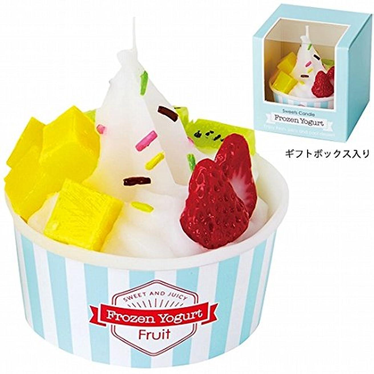 哲学並外れた電化するカメヤマキャンドル(kameyama candle) フローズンヨーグルトキャンドル 「フルーツ」 4個セット