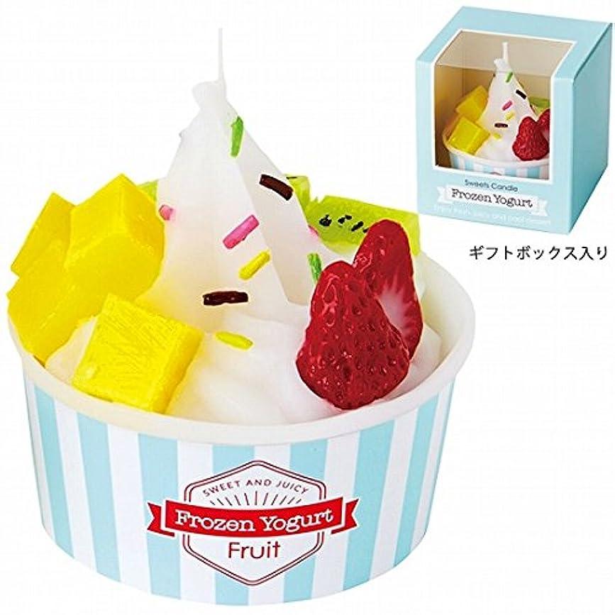 人気のクレーター中止しますカメヤマキャンドル(kameyama candle) フローズンヨーグルトキャンドル 「フルーツ」 4個セット