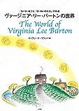 「ヴァージニア・リー・バートンの世界: 『ちいさいおうち』『せいめいのれき...」販売ページヘ