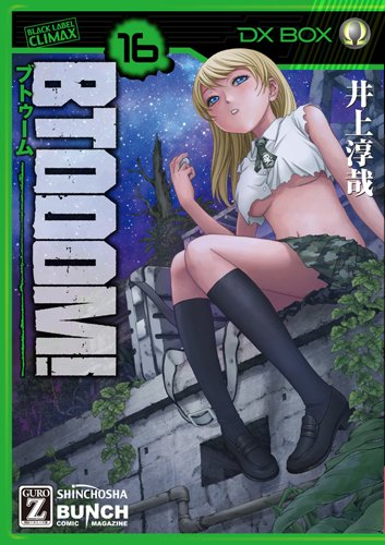 BTOOOM! 16 (BUNCH COMICS)の詳細を見る