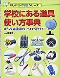 学校にある道具使い方事典 はさみ・電流計からライン引きまで (楽しい調べ学習シリーズ)