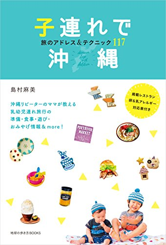 子連れで沖縄 旅のアドレス&テクニック117 (地球の歩き方BOOKS)