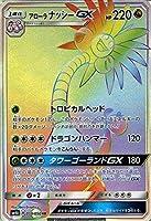 【シングルカード】SM4A)アローラナッシーGX/HR/059/050