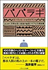 パパラギ はじめて文明を見た南海の酋長ツイアビの演説集 (SB文庫)