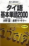 聴いて話すための タイ語基本単語2000