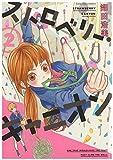 ストロベリー・キャニオン 2 (FEEL コミックス)