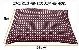 Best ソバ枕 - 枕 大型そばがら枕/ドット・ワイン/43x63cm/ピロケース付き/日本製/中袋にもファスナー付。そば殻の高さの調節が便利です。 (ドットワイン) Review