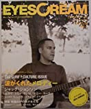 EYESCREAM (アイスクリーム) 2005 年 8 月号 THE SURF CULTURE ISSUE 波がくれたメロディー ジャック・ジョンソン G・ラヴ トミー・ゲレロ マニー・マーク