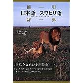 簡明 日本語‐スワヒリ語辞典