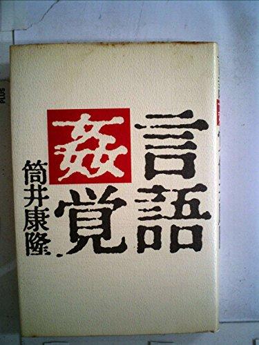 言語姦覚 (1983年)の詳細を見る