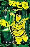 双亡亭壊すべし コミック 1-16巻セット