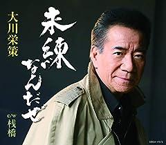 大川栄策「未練なんだぜ」のジャケット画像