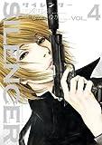 SILENCERサイレンサー 4 (ビッグコミックス)