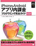 iPhone&Androidアプリ内課金プログラミング完全ガイド 第2版 (Smart Mobile Developer)