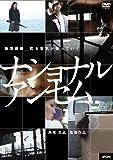 ナショナルアンセム[DVD]