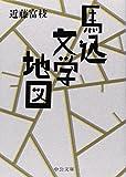 馬込文学地図 (中公文庫プレミアム)