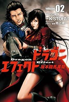 [山口頼房]のドラゴンエフェクト 坂本龍馬異聞2(ヒーローズコミックス)